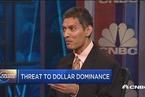 IMF中国部前主管谈人民币国际化