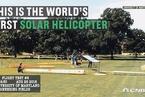 全球首架太阳能直升飞机试飞成功