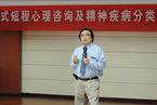 【对话名医】张道龙:中国精神健康领域亟待建立标准