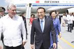 李克强访问古巴  推进中古经贸发展