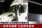 中国少年游学团加州遇车祸 1死11伤