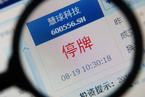 国泰君安回应ST慧球诉讼:不存在受指使转让股票