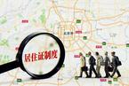 京居住登记卡可延期 已发放逾120万张