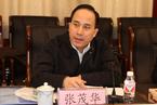 张茂华跻身全总党组成员