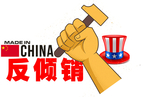 中方诉美反倾销告捷 归零做法违反WTO规则