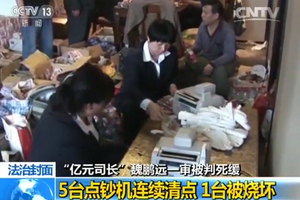 """""""亿元司长""""魏鹏远被查抄视频公开"""