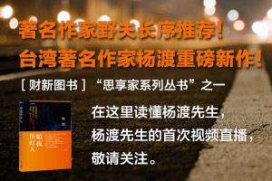 财新传媒与作家杨渡跨海直播