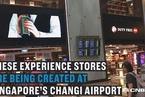 新加坡机场想让你好好消费一番