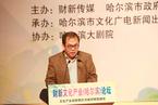 【财新文化论坛】钱程:只有半岁的哈尔滨大剧院为什么要做歌剧?