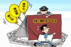 一起倒卖北京户口案宣判 名校学生再涉其中