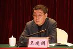 教育部司长王建国升任四川大学党委书记