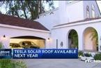 特斯拉推出太阳能屋顶 预计明年投入市场