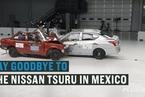 """碰撞测试得""""0星"""" 日产墨西哥车型Tsuru将停产"""