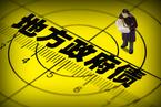 财政部:坚决制止地方政府违法违规融资担保行为