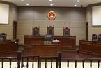 被控妨害作证 四川67岁律师遭定罪但免刑罚