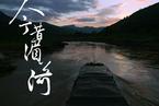 【微纪录】今昔湄公河(一):关累港的新生计