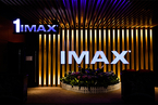 IMAX:将持续扩张中国业务