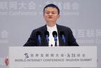 马云:今天错失中国就是错过机会