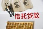 独家∣中国信托登记公司即将落地 已召开股东会