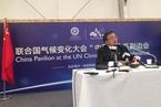 外交部副部长:气候变化不是中国编造的谣言