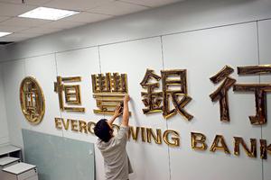 恒丰银行股权控制术