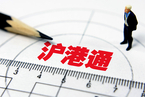 证监会严惩首例沪港通跨境操纵案 罚没逾12亿
