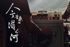 【微纪录】今昔湄公河(二):萧疏航线