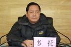 卸任常委 多托提名西藏人大常委会副主任