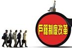 蓝皮书:户籍改革需中央强势矫正地方利益分配