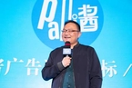 罗振宇:罗辑思维撤出投资业务 不只papi酱(更新)
