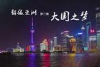 《超级亚洲》第二集:大国之梦