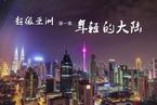 《超级亚洲》第一集:年轻的大陆