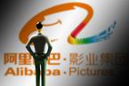 阿里影业拟购和和影业30%股权 加码电影宣发