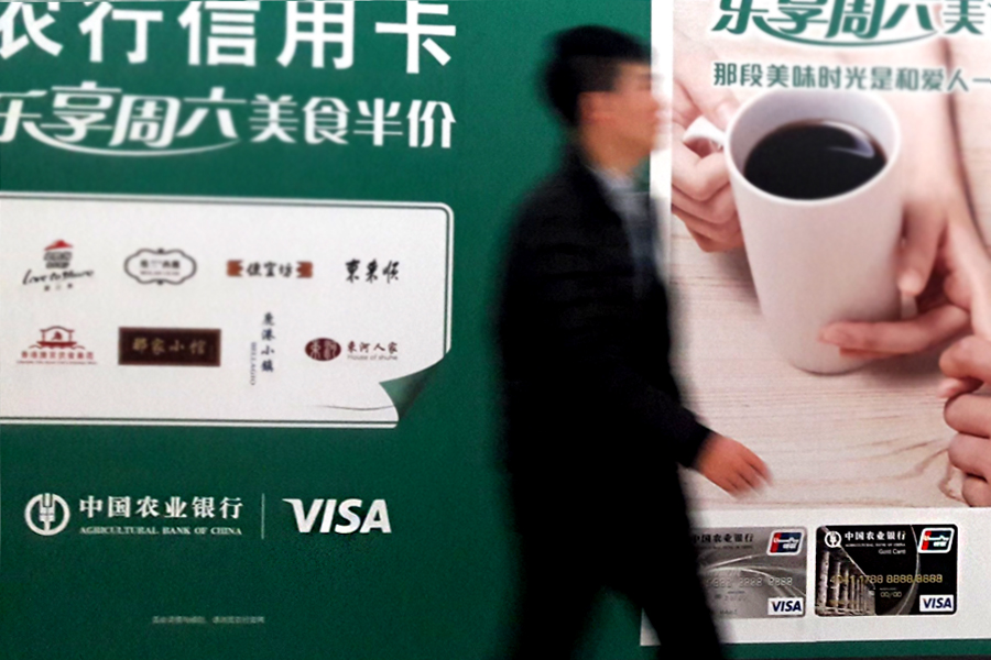 A Chinese lender's advertisement at a Beijing subway station promotes a dual-logo credit card on Tuesday. Photo: Poornima Weerasekara