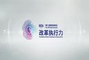 【专题】第七届财新峰会全程直播回看