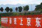 京东:农村电商用户年轻、重促销、爱大牌