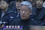 首发集团原董事长毕玉玺再获减刑11个月