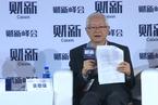 【直播回看】第七届财新峰会主题论坛:GDP再权衡