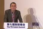 【直播回看】财新峰会主题论坛:互联网金融蜕变