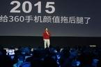 360手机新掌门首次亮相 否认360放弃手机业务