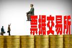 票交所开启中国票据市场新篇章