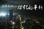 《超级亚洲》第四集:12亿的革新