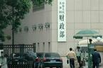 财政部就中国主权信用评级问题答记者问