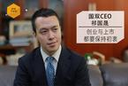 【财新下午茶】国双科技CEO祁国晟:创业与上市都要保持初衷