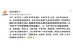 北京教委回应欺凌争议事件 家长称为说过的话负责