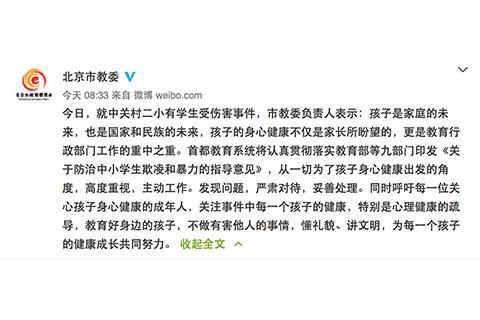 北京教委回应欺凌争议事件 家长称为说过的话负责(更新)