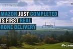亚马逊首次无人机送货试验 包裹从天而降