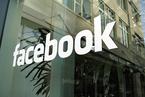 Facebook一季度净利增逾七成 预警广告收入增速放缓
