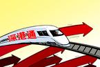 """深港通""""北热南冷"""" 两周交易额逾230亿元"""