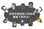 """中央经济工作会议强调""""促改革"""" 历次会议都说了什么"""